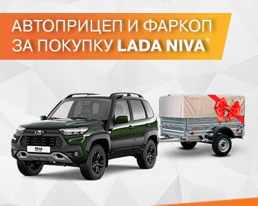 Фаркоп и автоприцеп за покупку LADA NIVA