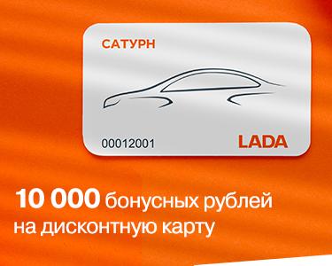 Подарок  при покупке LADA - 10 000 бонусных руб. на дисконтную карту
