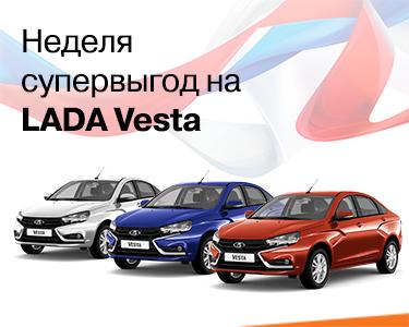 Неделя выгод на LADA Vesta