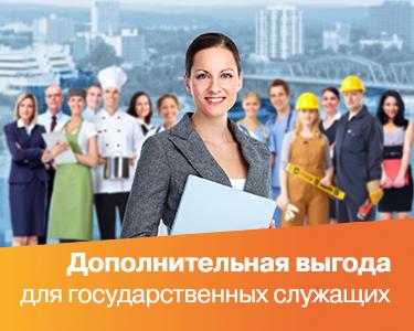Дополнительные выгоды для государственных работников