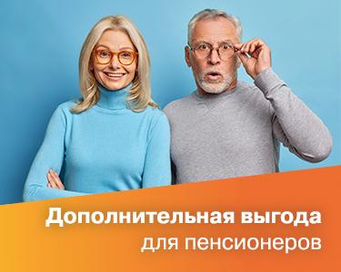 Дополнительная выгода для пенсионеров