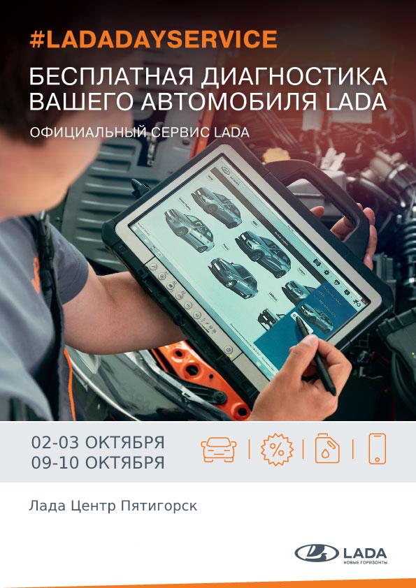 Мероприятие LADA DAY SERVICE в Лада Центр Пятигорск
