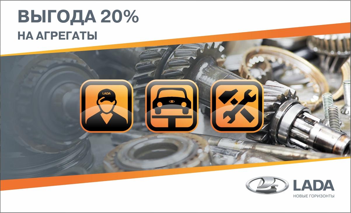 ВЫГОДА 20% НА АГРЕГАТЫ