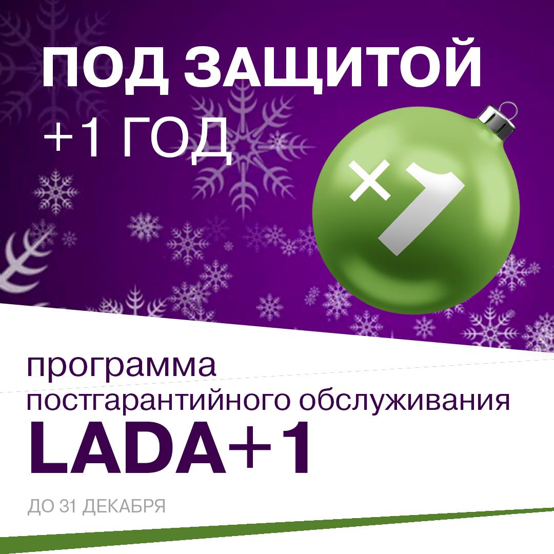 +1 год постгарантийного обслуживания LADA