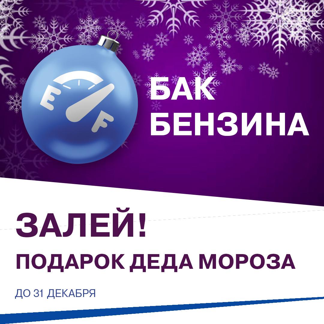 Дед Мороз дарит полный бак бензина при покупке новой LADA!
