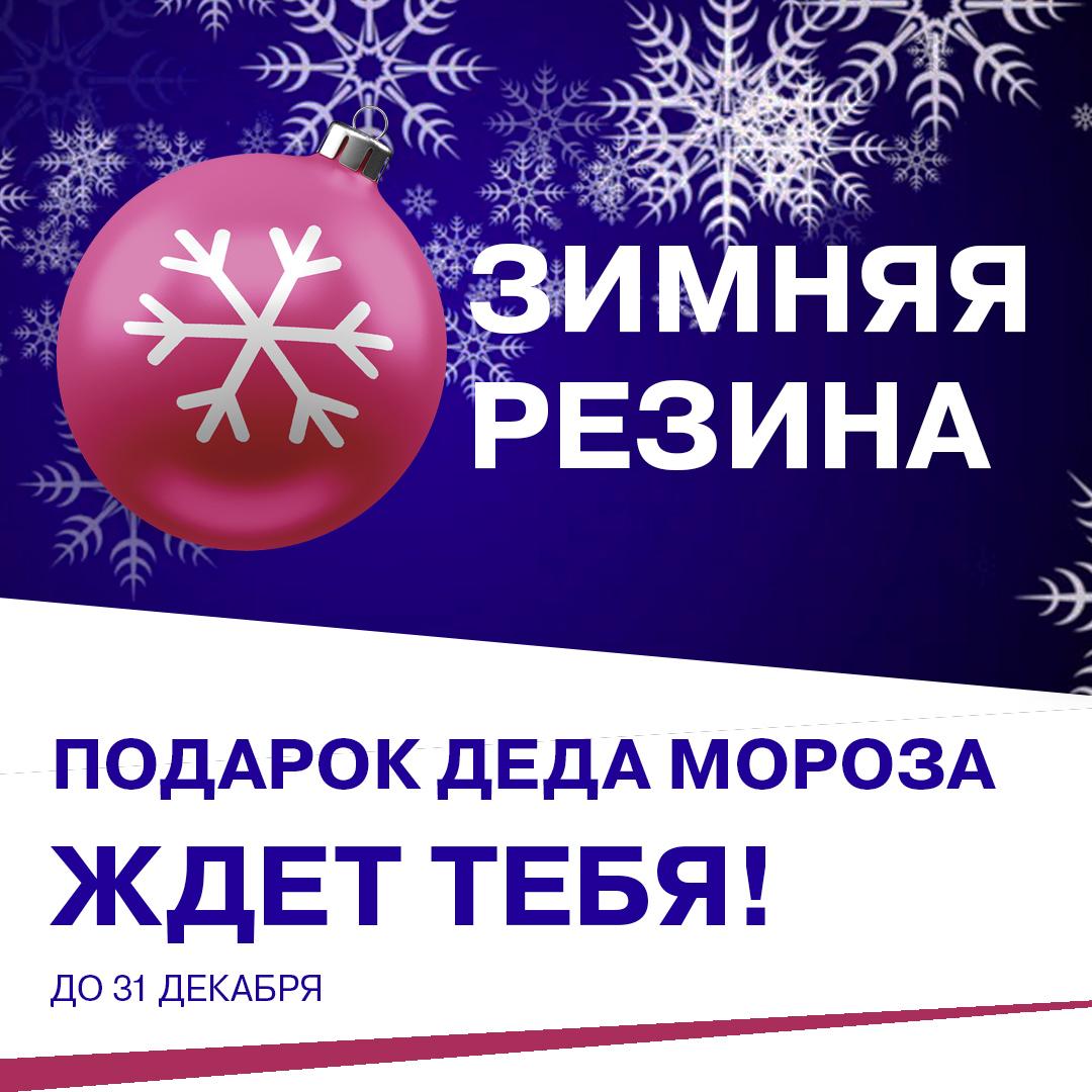 Дед Мороз дарит ЗИМНЮЮ РЕЗИНУ при покупке новой LADA!