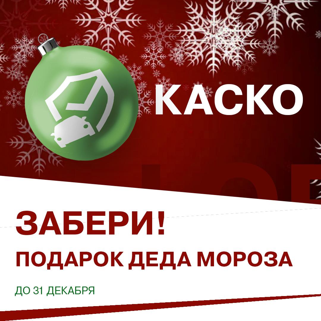 Дед Мороз дарит КАСКО при покупке новой LADA!