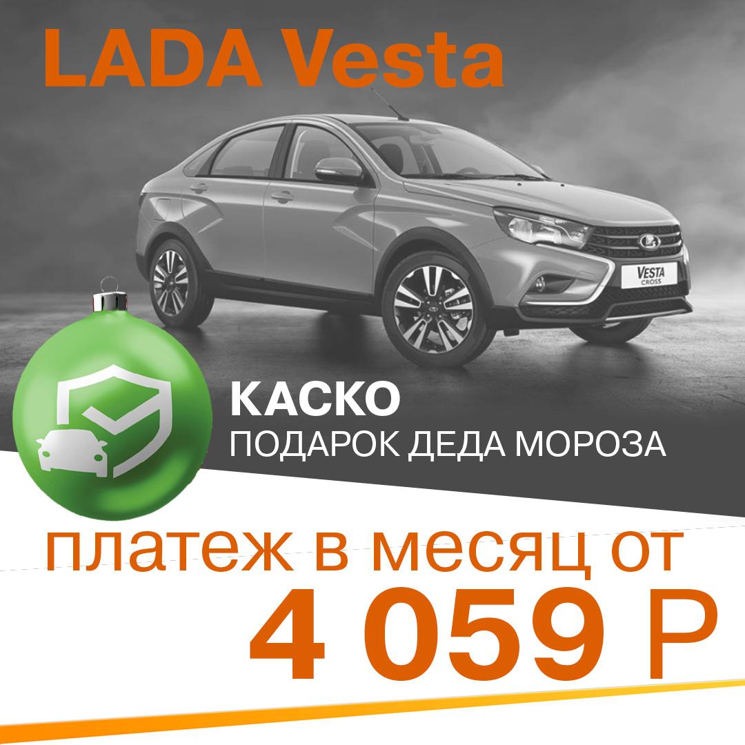 LADA Vesta за 4 059р в месяц + подарок Деда мороза!