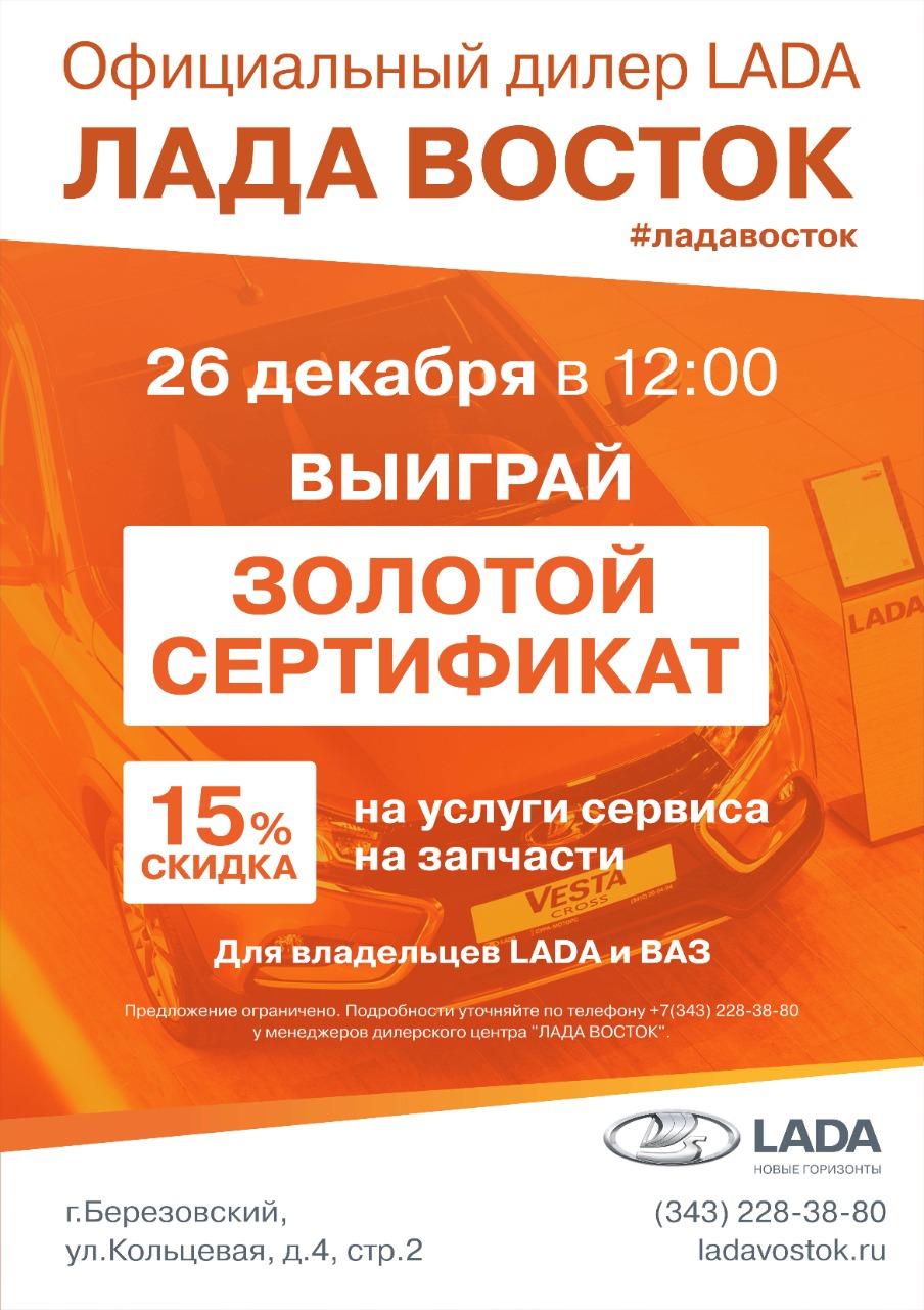 26 декабря в магазинах ''ДОМОСТРОЙ'' мы разыграем золотые сертификаты со скидкой 15%