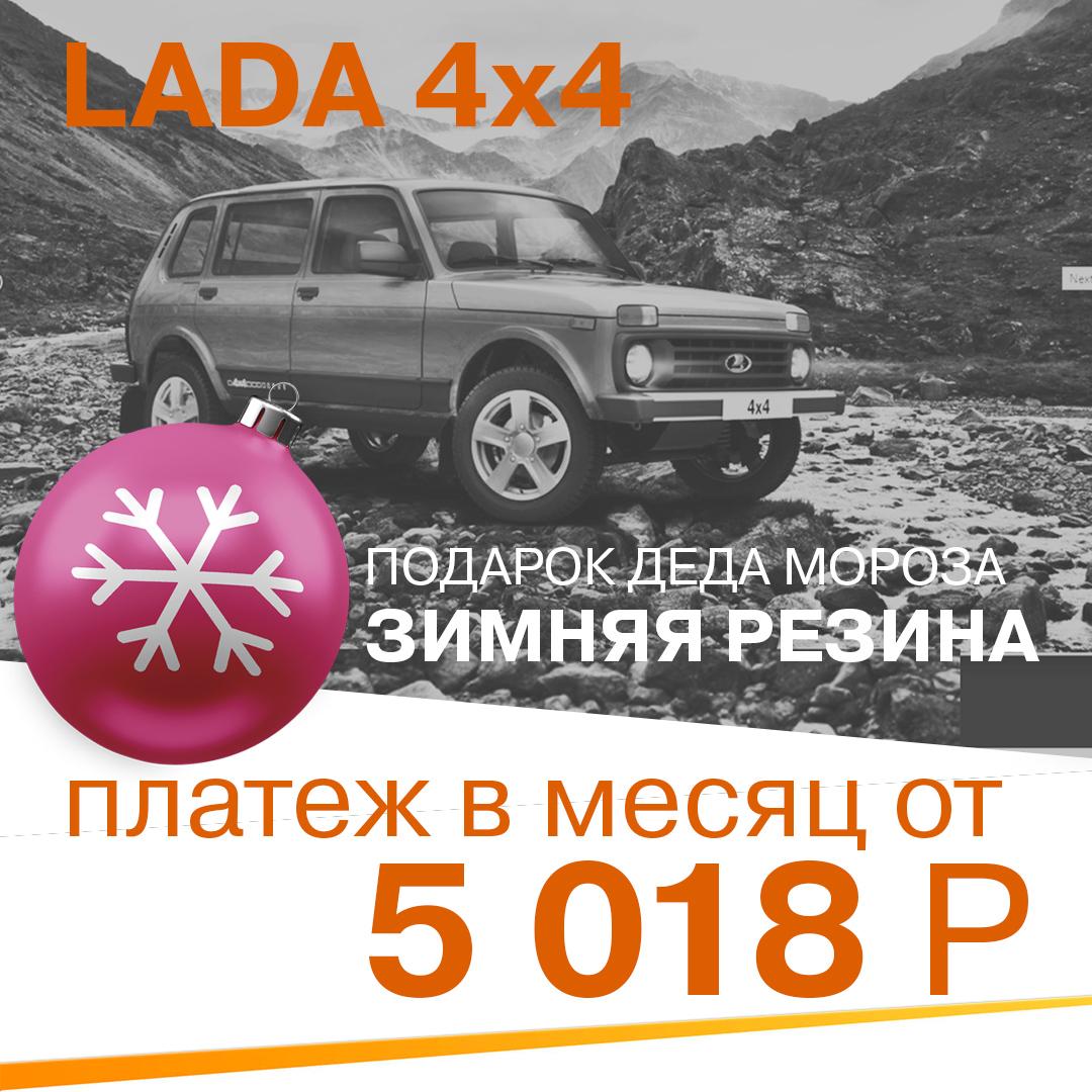 LADA 4х4 за 5 018 р в месяц + подарок Деда мороза!