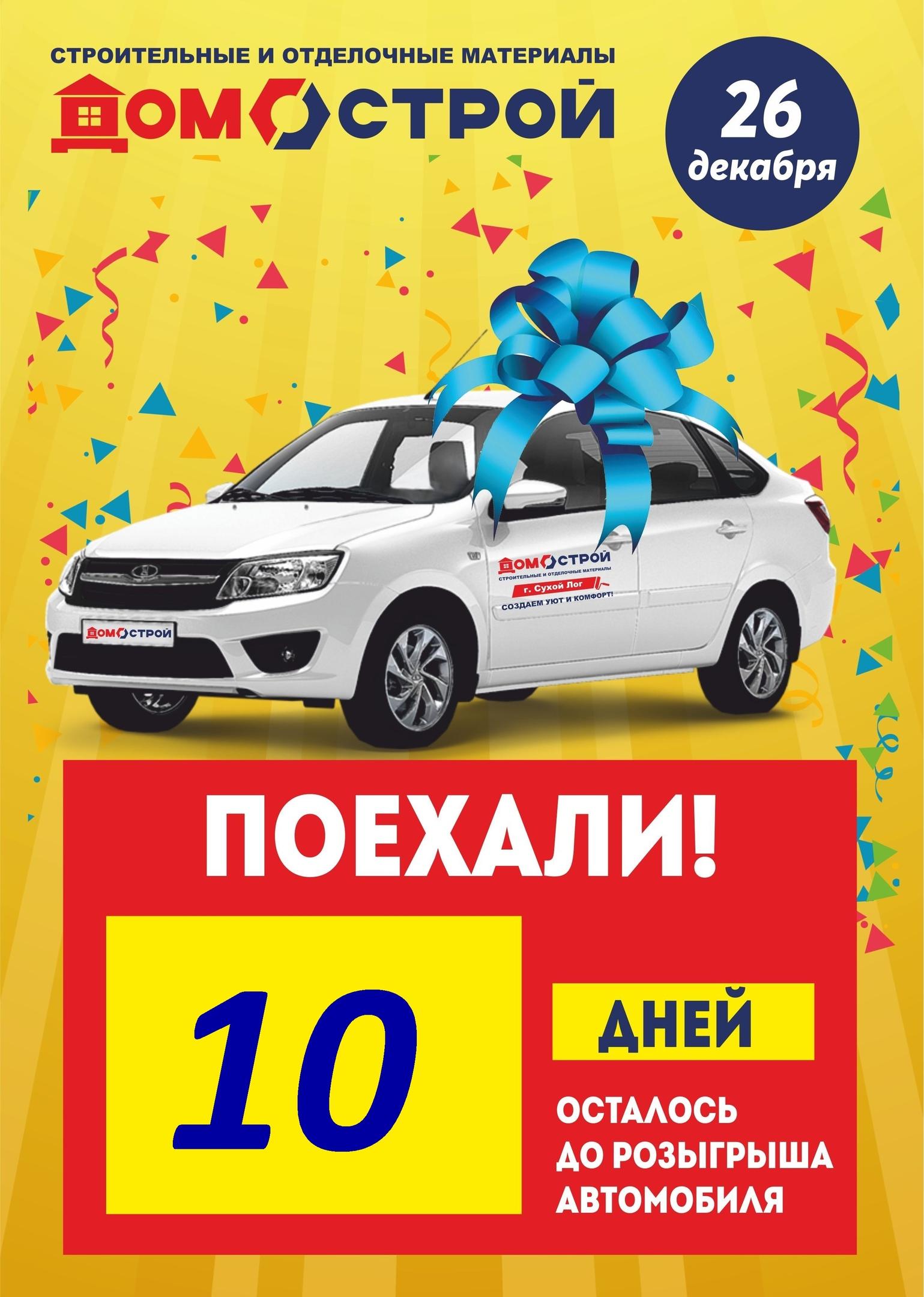10 дней до розыгрыша двух автомобилей LADA GRANTA  в магазинах ''ДОМОСТРОЙ''