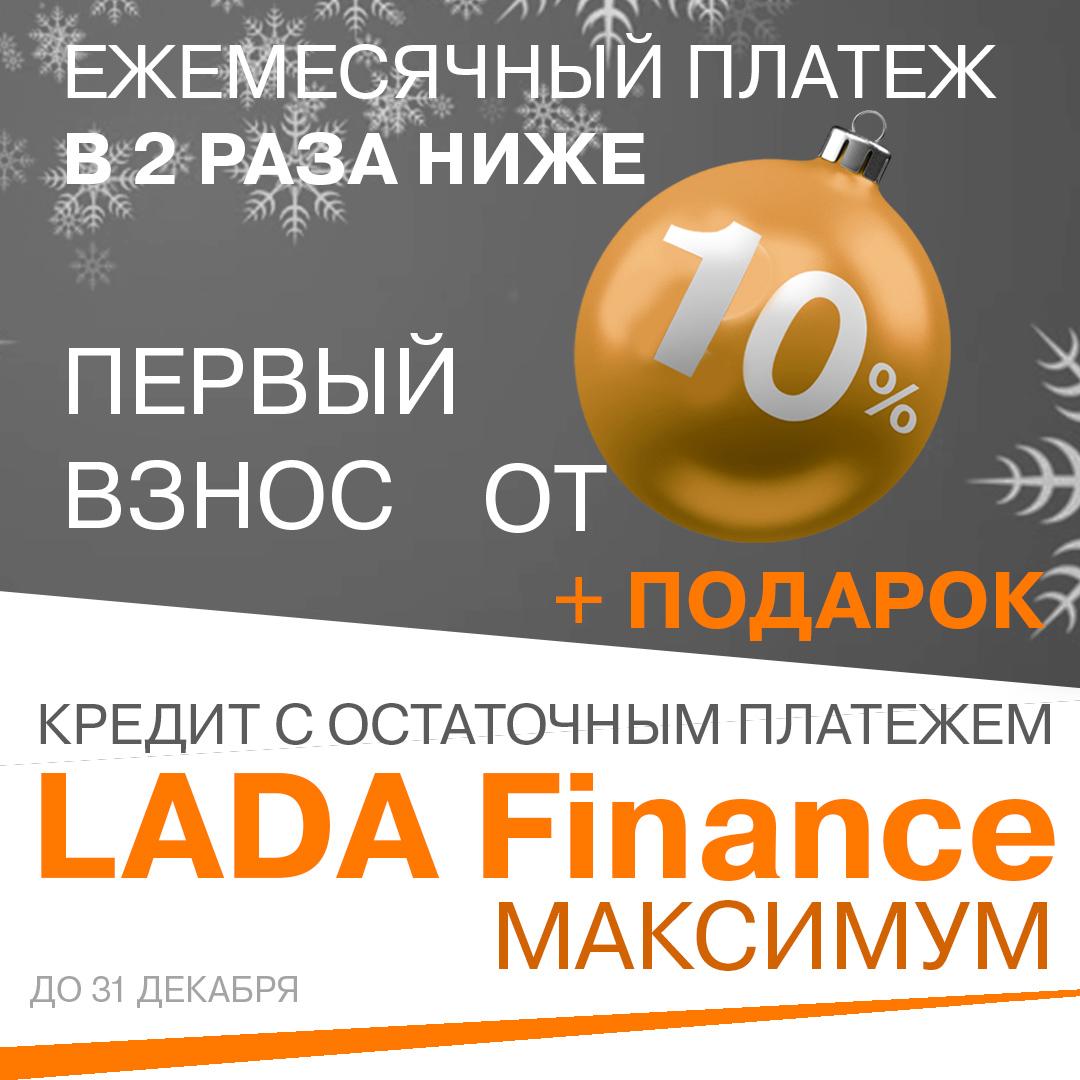 LADA Finance Максимум - кредит с остаточным платежом!