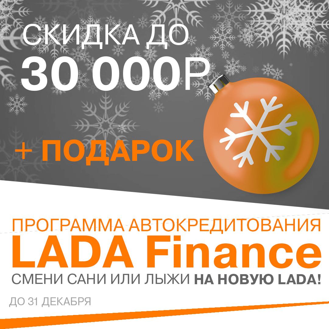 LADA FINANCE - кредит с подарком от Деда Мороза!
