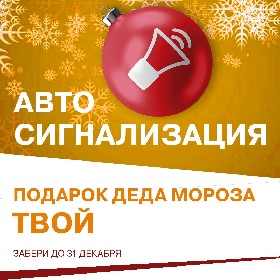 Дед Мороз дарит автосигнализацию при покупке новой LADA!