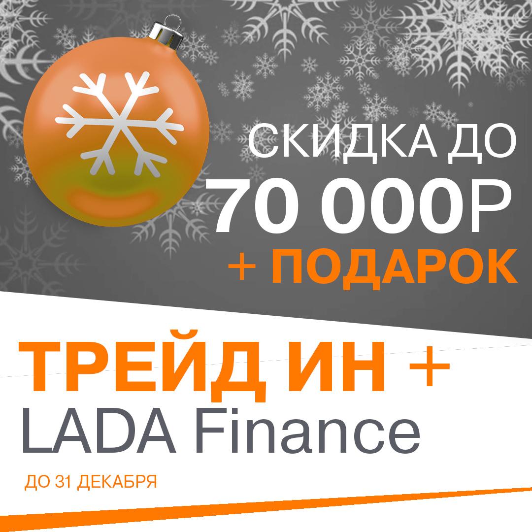 Выгода до 80 000р в сочетании программ Traid in + lada finance
