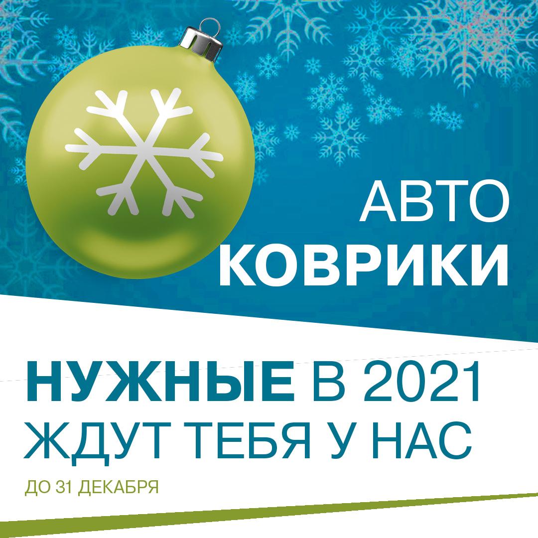 Дед Мороз дарит автомобильные коврики при покупке новой LADA!