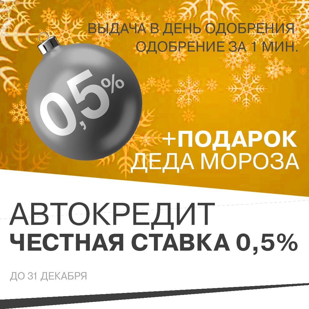 АВТОКРЕДИТ С ЧЕСТНОЙ СТАВКОЙ 0,5% В ДОГОВОРЕ!