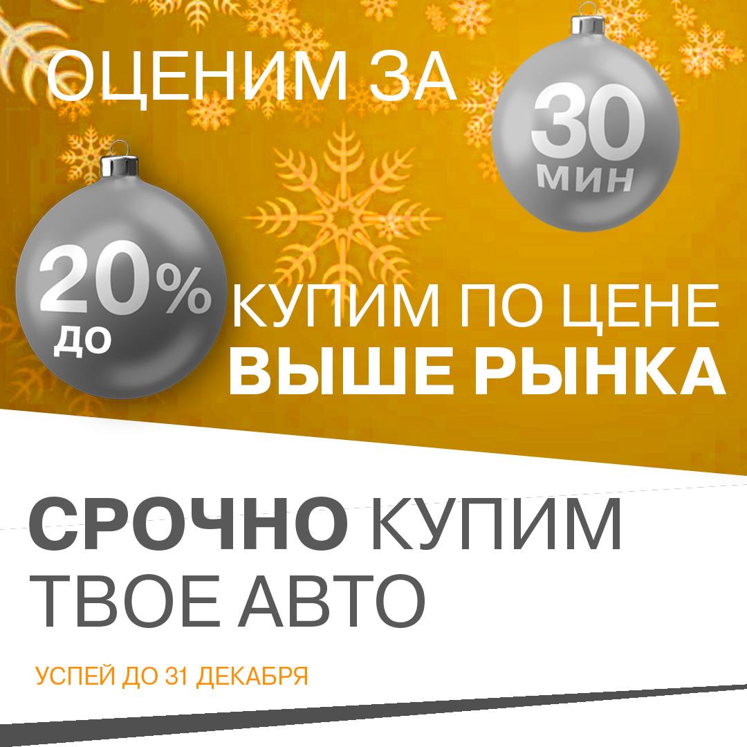 До 20% выше рынка выкупаем старые сани! Оценим за 30мин!