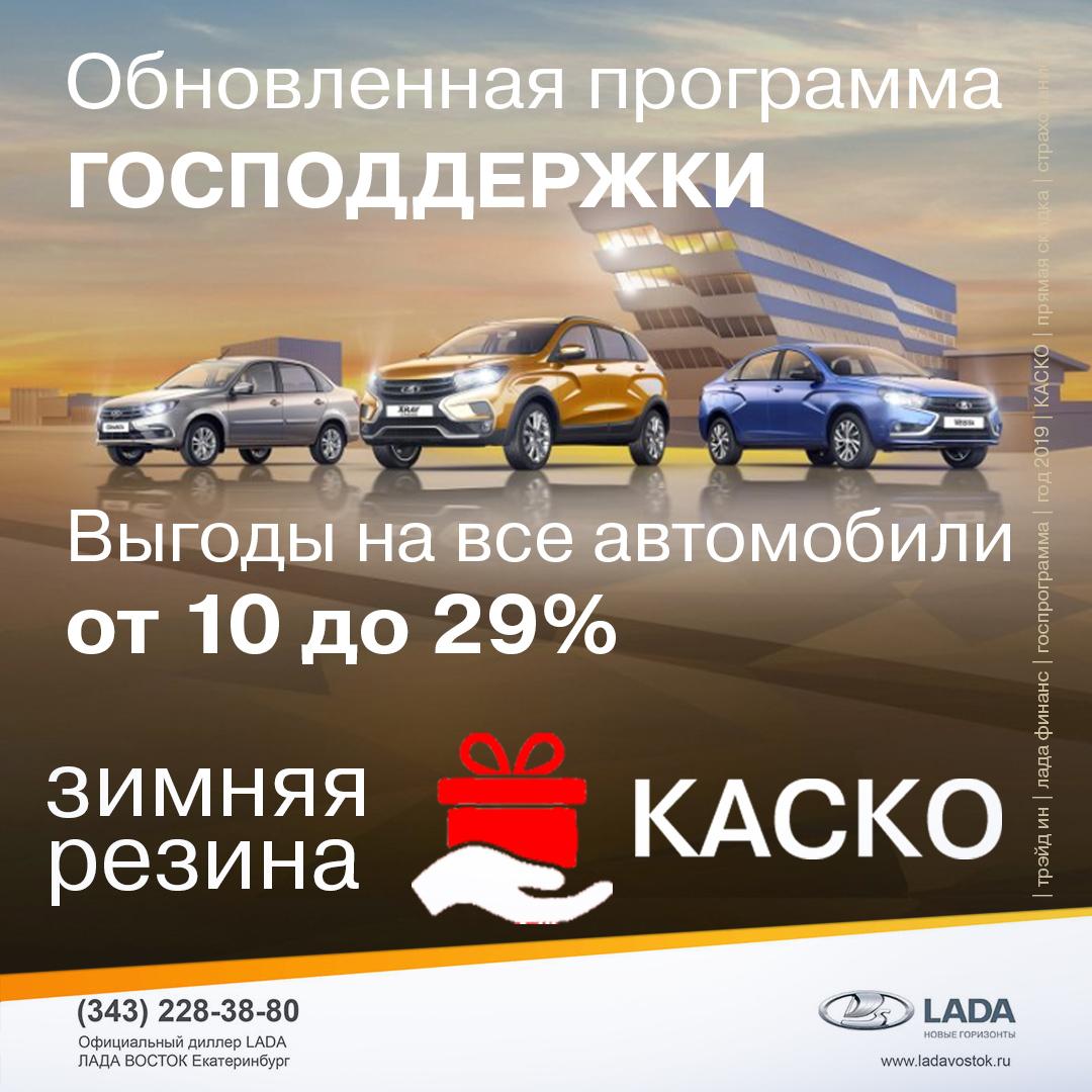 Госпрограмма доступна каждому на любой автомобиль LADA
