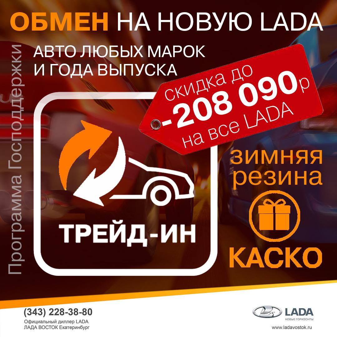 TRADE IN любого автомобиля! Скидка до 29% на новую LADA! КАСКО и зимняя резина в подарок!