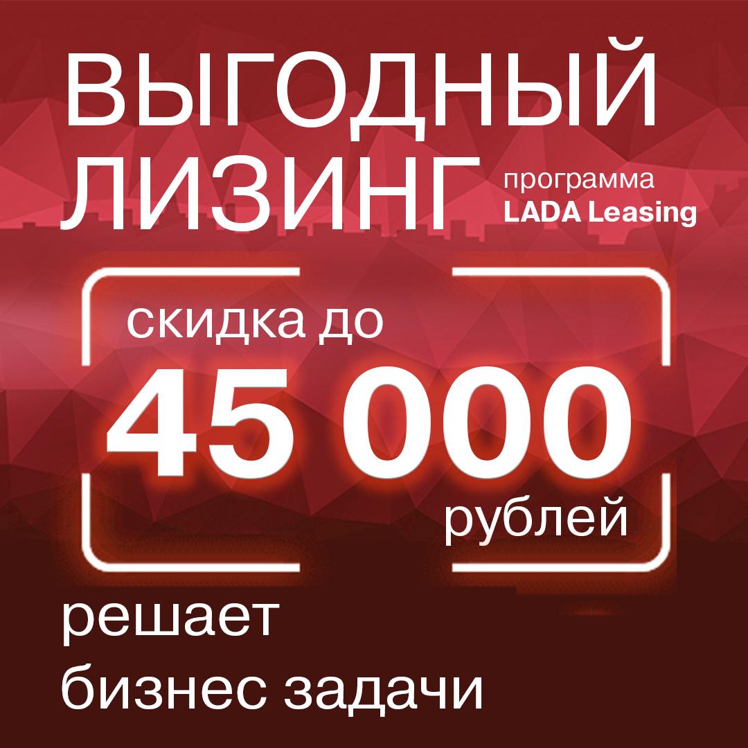LADA  в лизинг со скидкой до 45 000 рублей! Это выгодно!