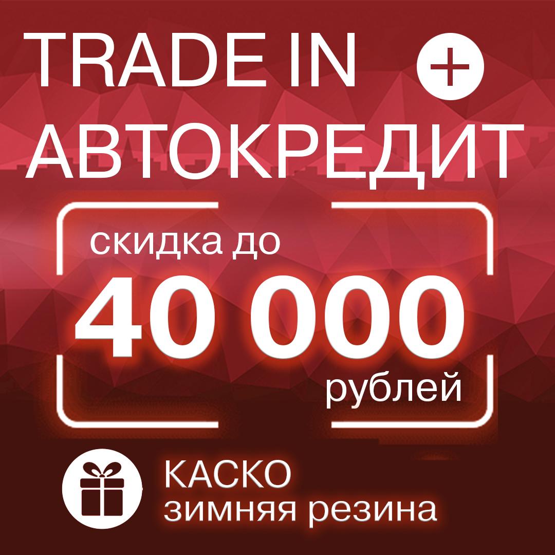 Скидка до 40 000 р  если сделаешь трейд ин и оформишь кредит на LADA