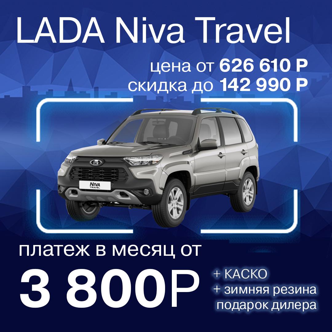 LADA Niva Travel за 3 800 р в месяц!