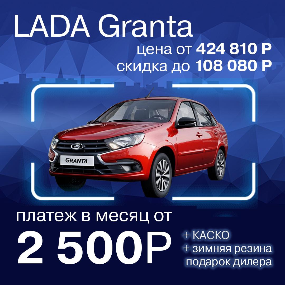 LADA Granta за 2 500 р в месяц!