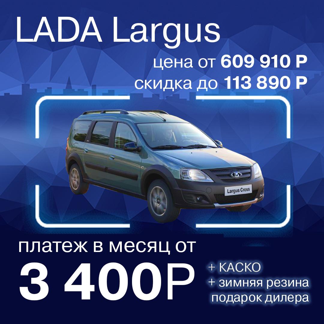 LADA Largus за 3 400 р в месяц!