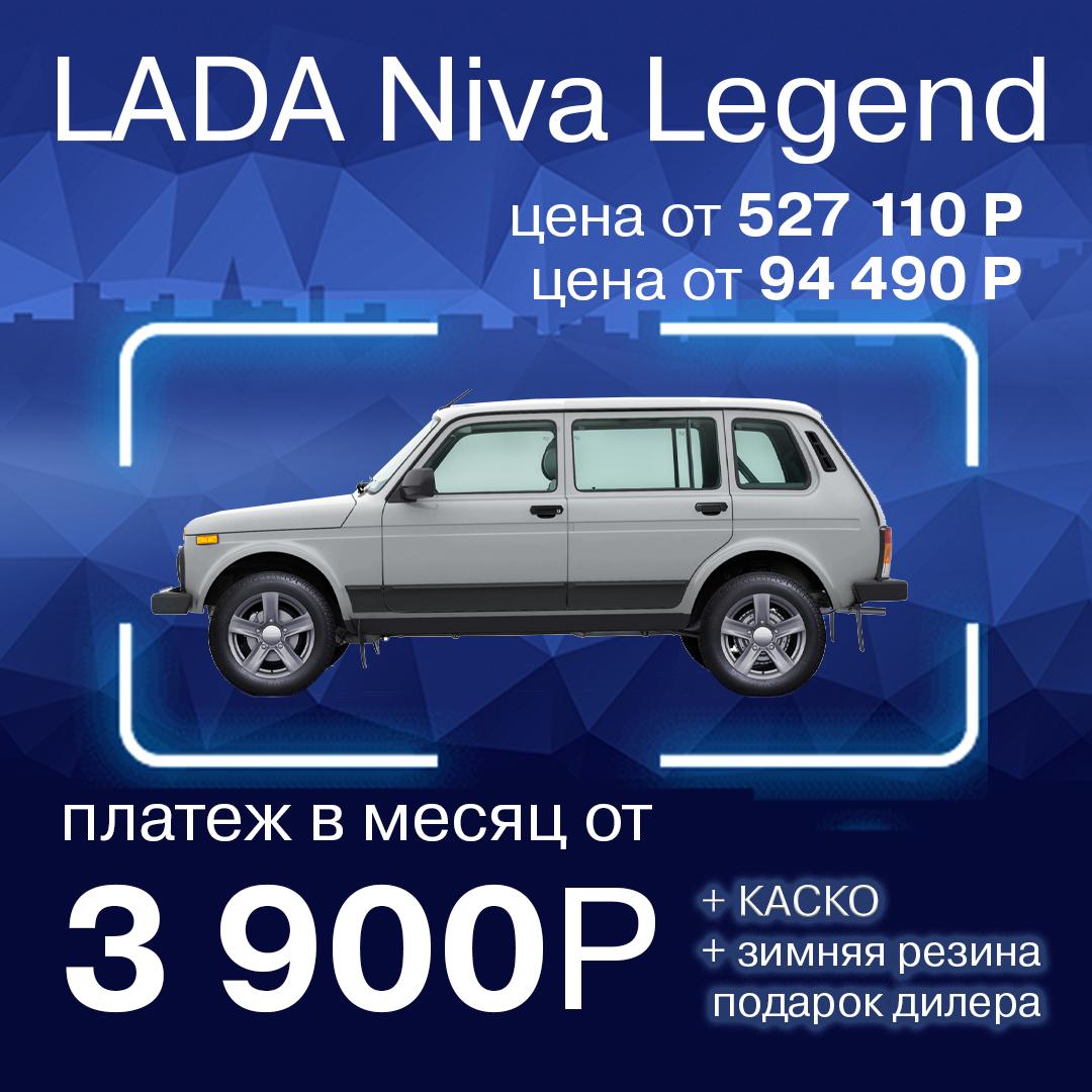 LADA Niva Legend  за 3 900 р в месяц!