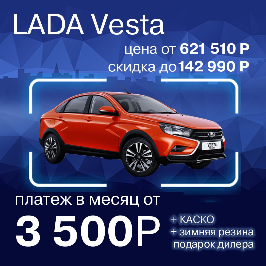 LADA Vesta  за 3 500 р в месяц!