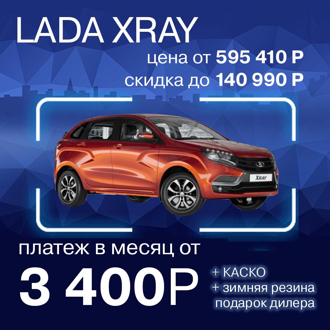 LADA XRAY  за 3 400 р в месяц!