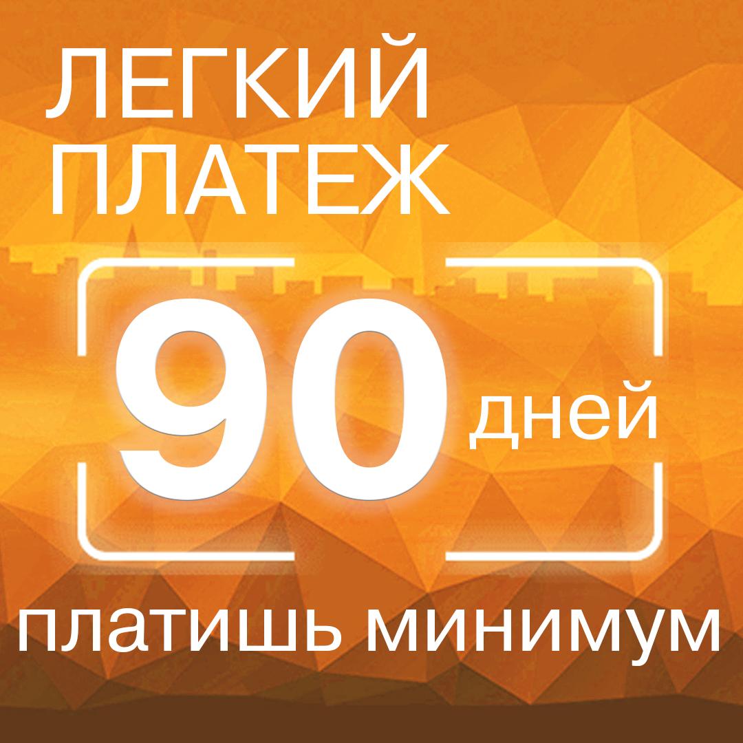 90 дней с минимальной суммой платежа по кредиту