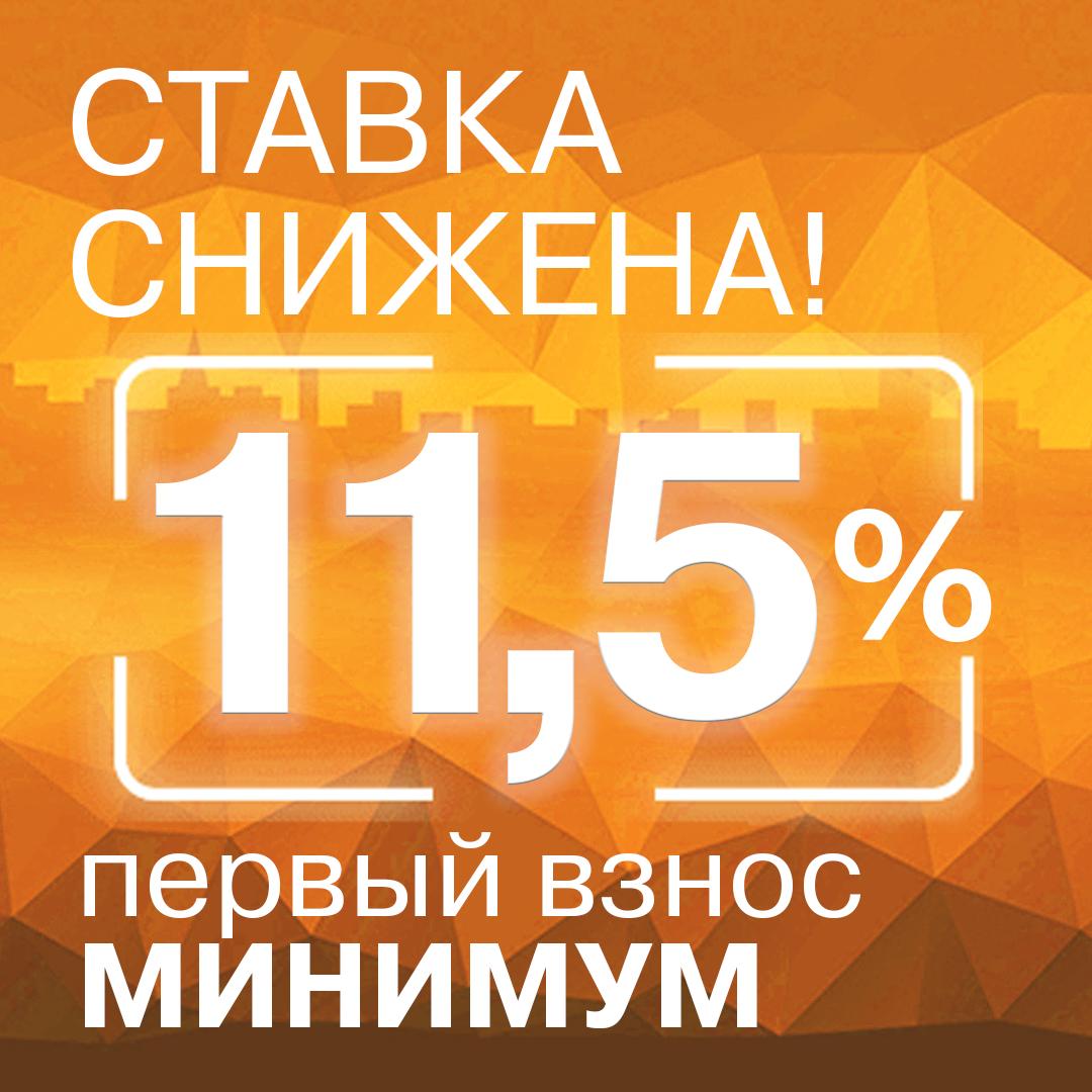Ставка 11,5%!