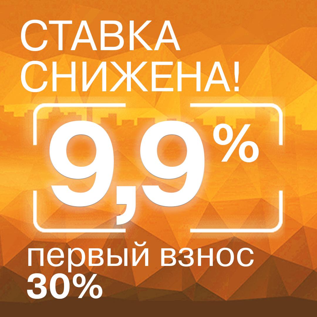 Ставка 9,9%!