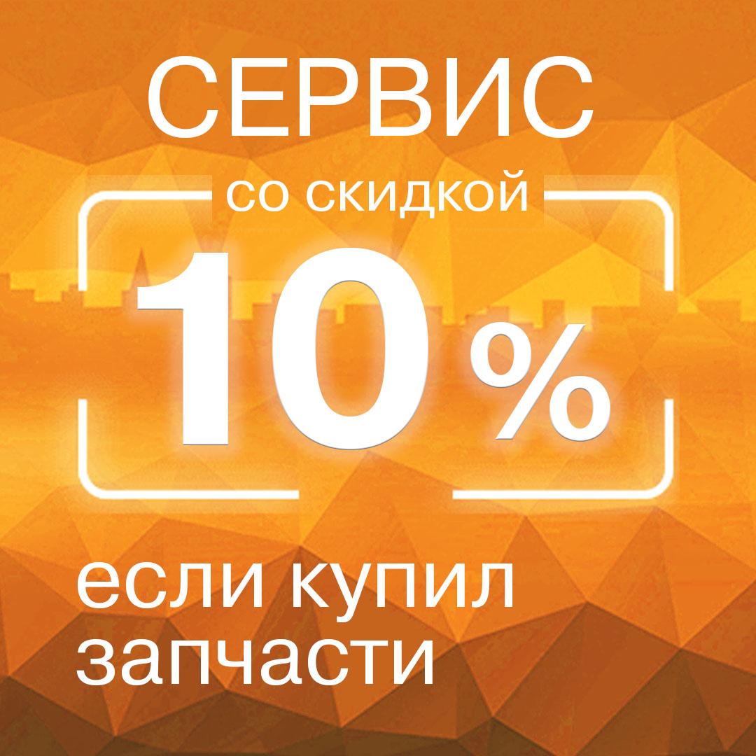 10% скидка на сервис, если купил оригинальные запчасти