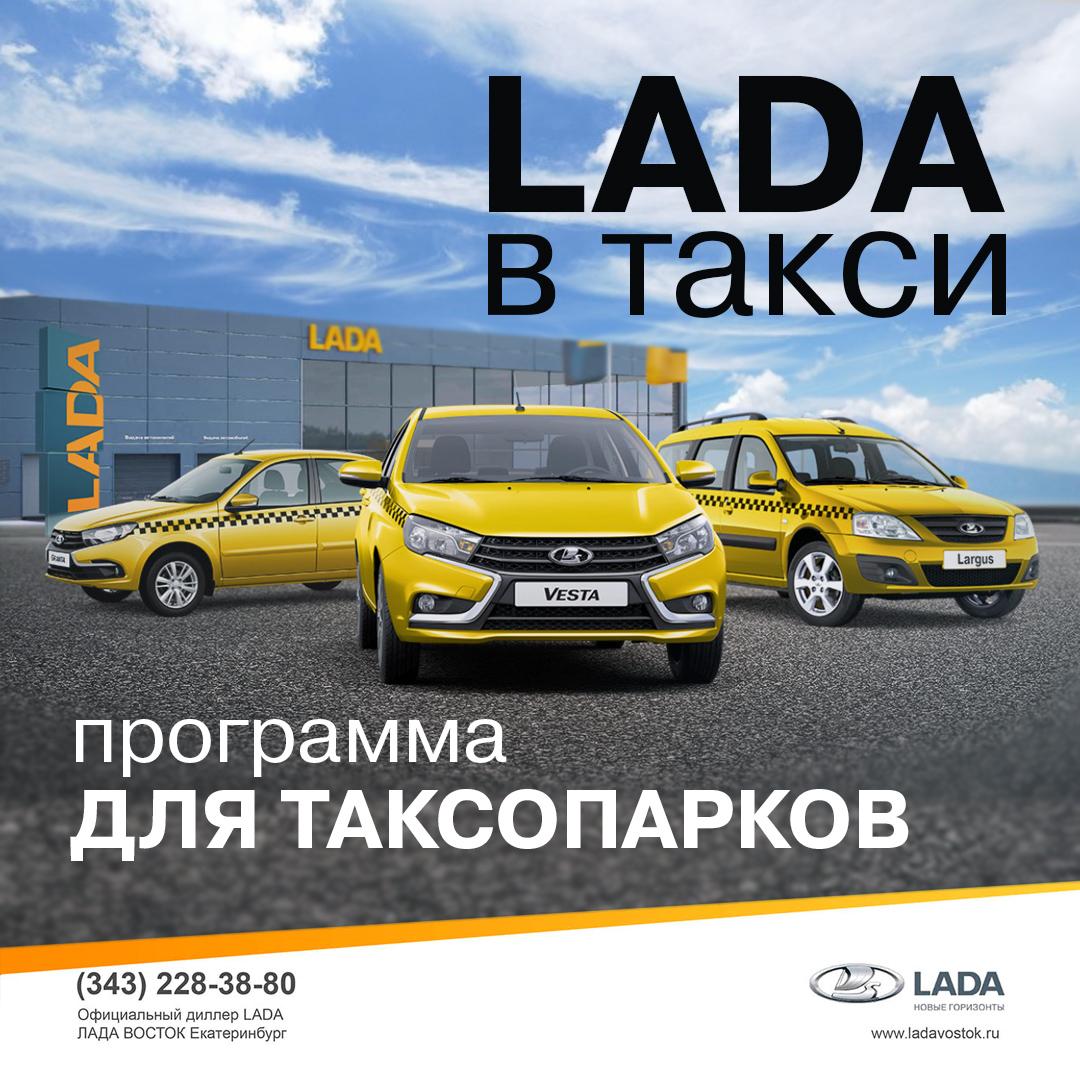 Lada  в такси программа для таксопарков
