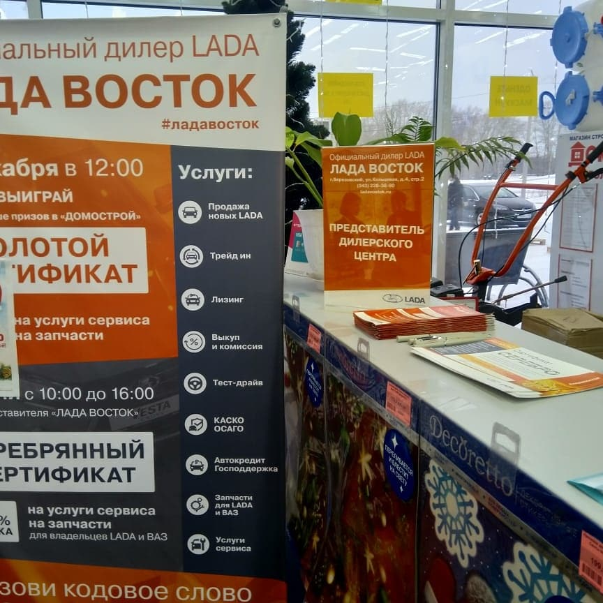 В магазинах ''Домострой'' представители ''Лада Восток'' осуществили консультацию для жителей города Камышлов и Сухой лог