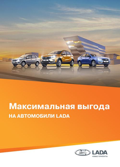 Максимальная выгода на автомобили LADA!