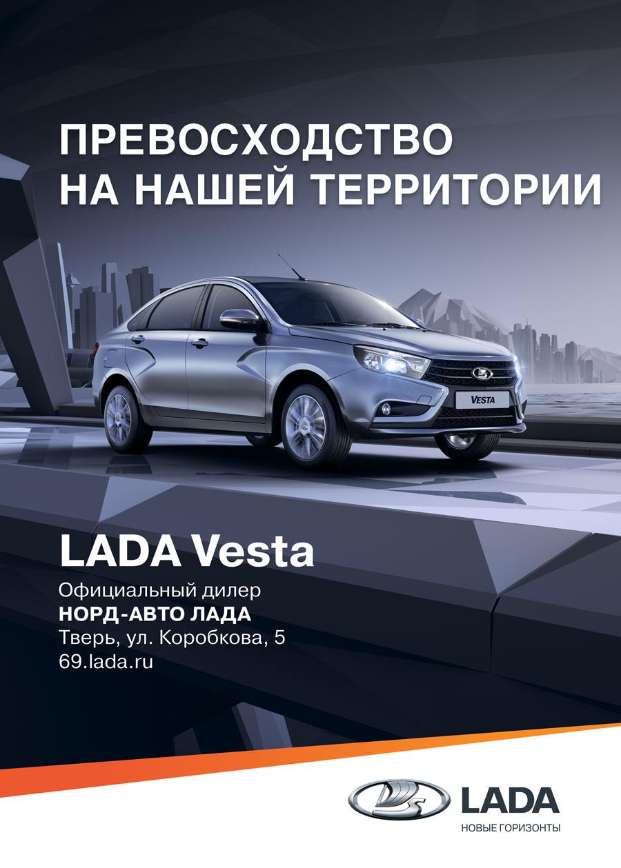 LADA Vesta с выгодой!