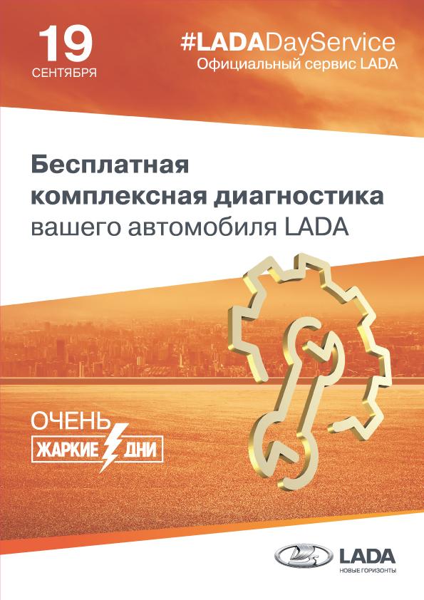 LADA DAY Service!