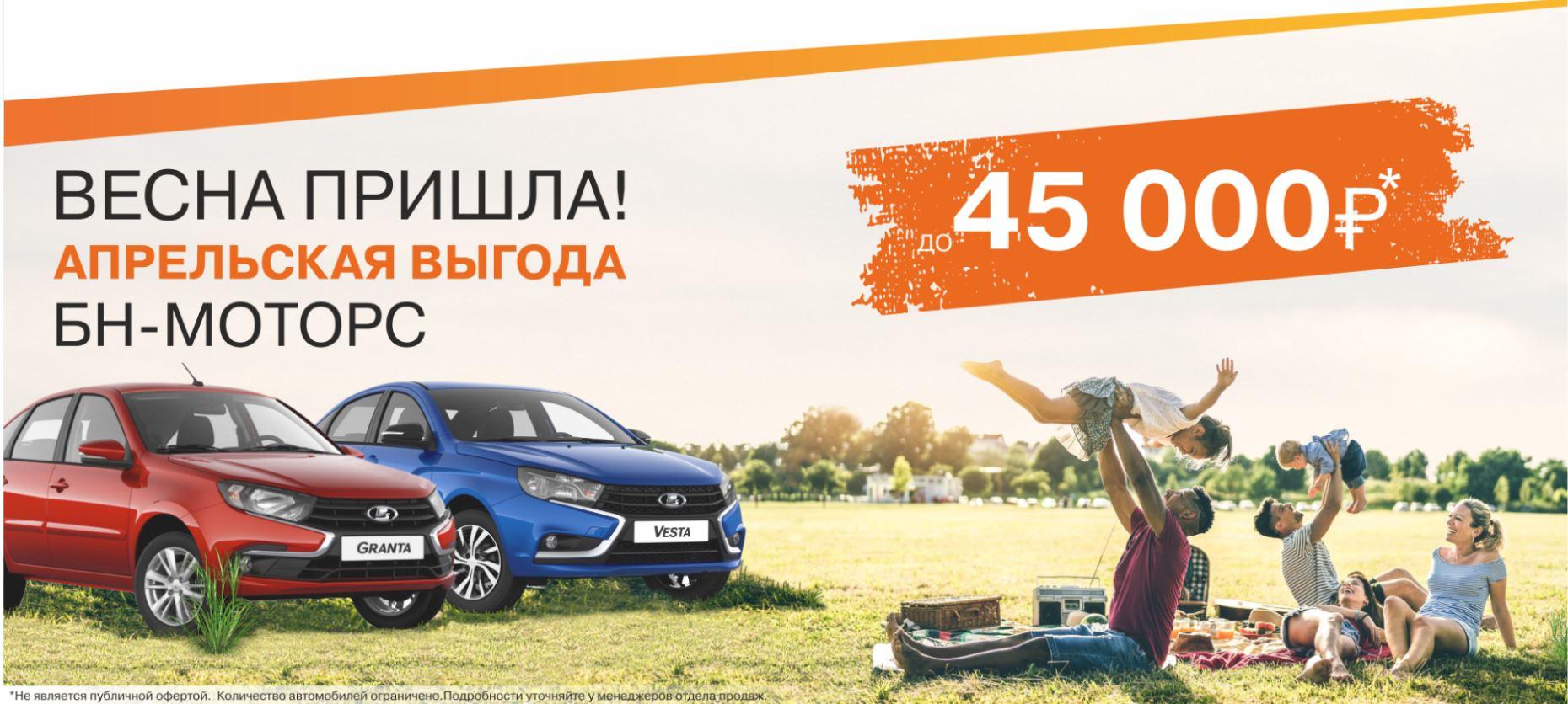 ВЕСНА ПРИШЛА!  Апрельская выгода БН-МОТОРС до 45 000 руб.* на автомобили LADA Granta и LADA Vesta!