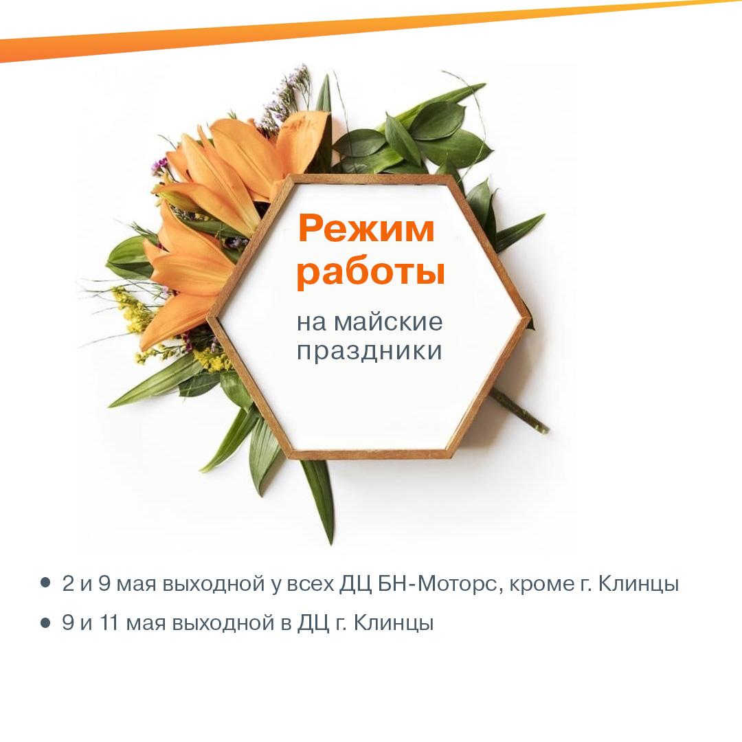 Режим работы дилерских центров на  майские праздники