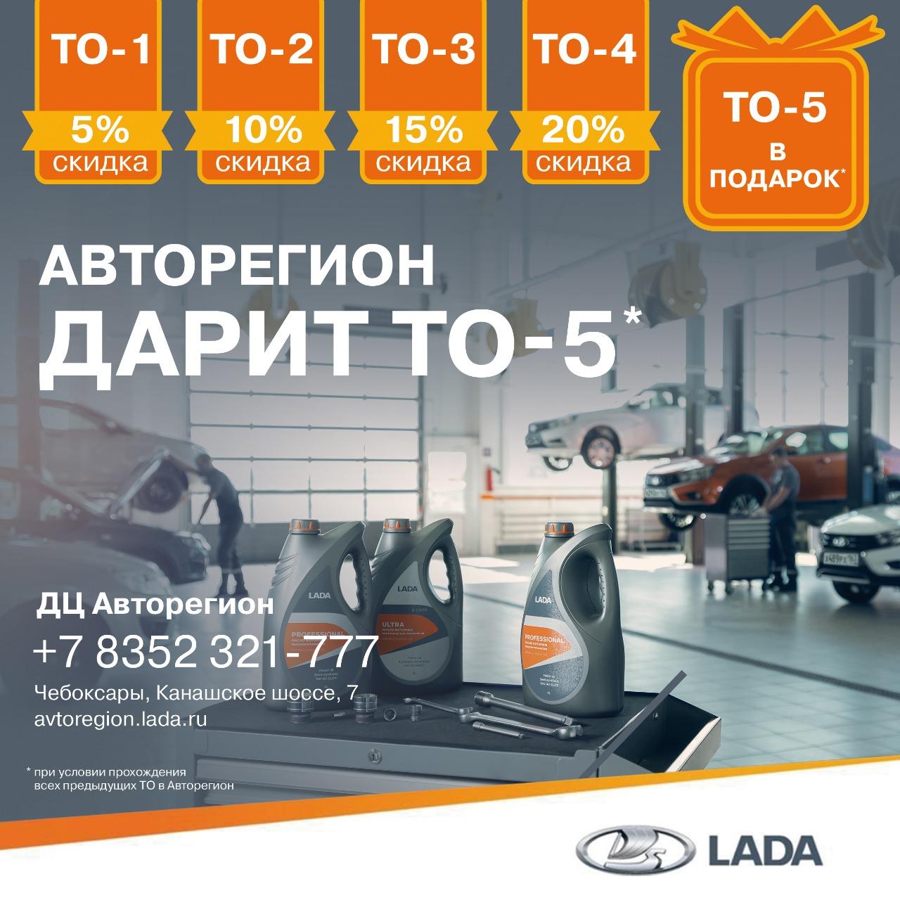 ТО-5 в подарок в ДЦ АВТОРЕГИОН
