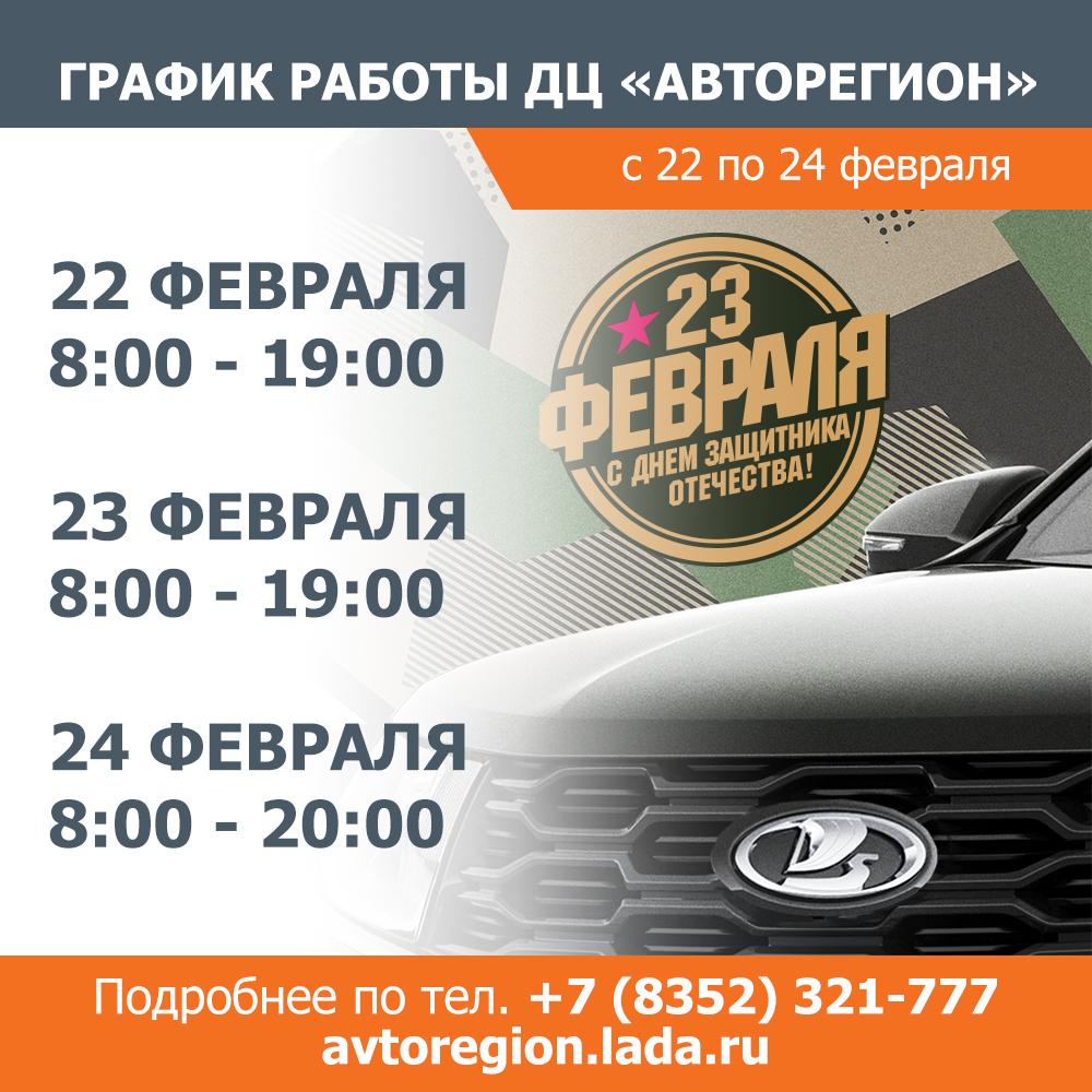 """График работы ДЦ """"Авторегион"""" 22-23 февраля"""