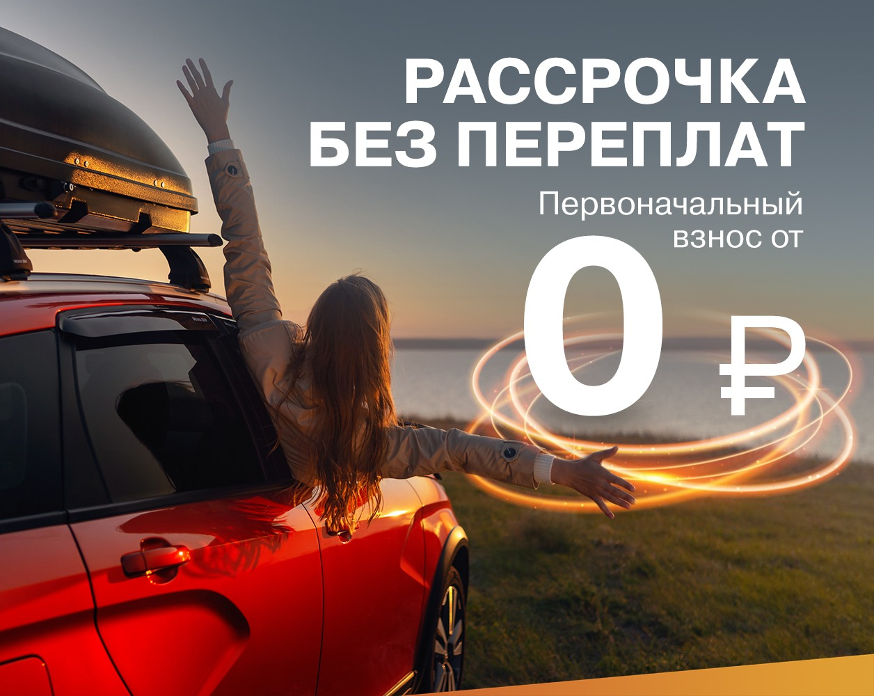 РАССРОЧКА БЕЗ ПЕРЕПЛАТ НА 24 МЕС