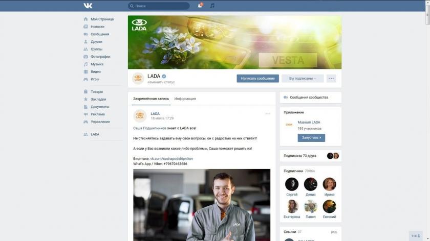 LADA – лидер по уровню лояльности