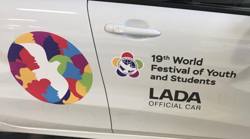 LADA - официальный партнер Всемирного фестиваля молодёжи и студентов