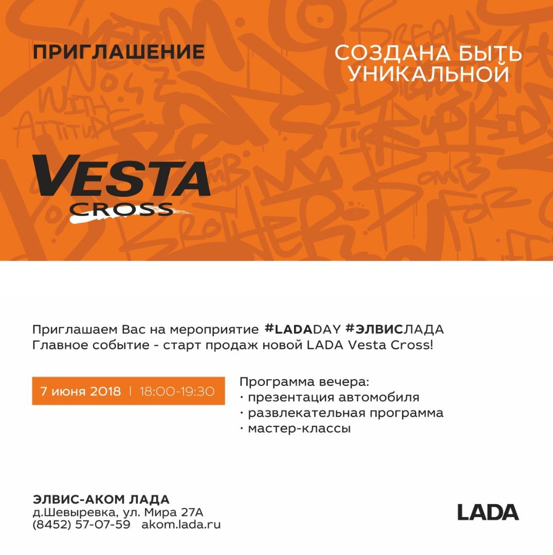 Новая LADA Vesta Cross