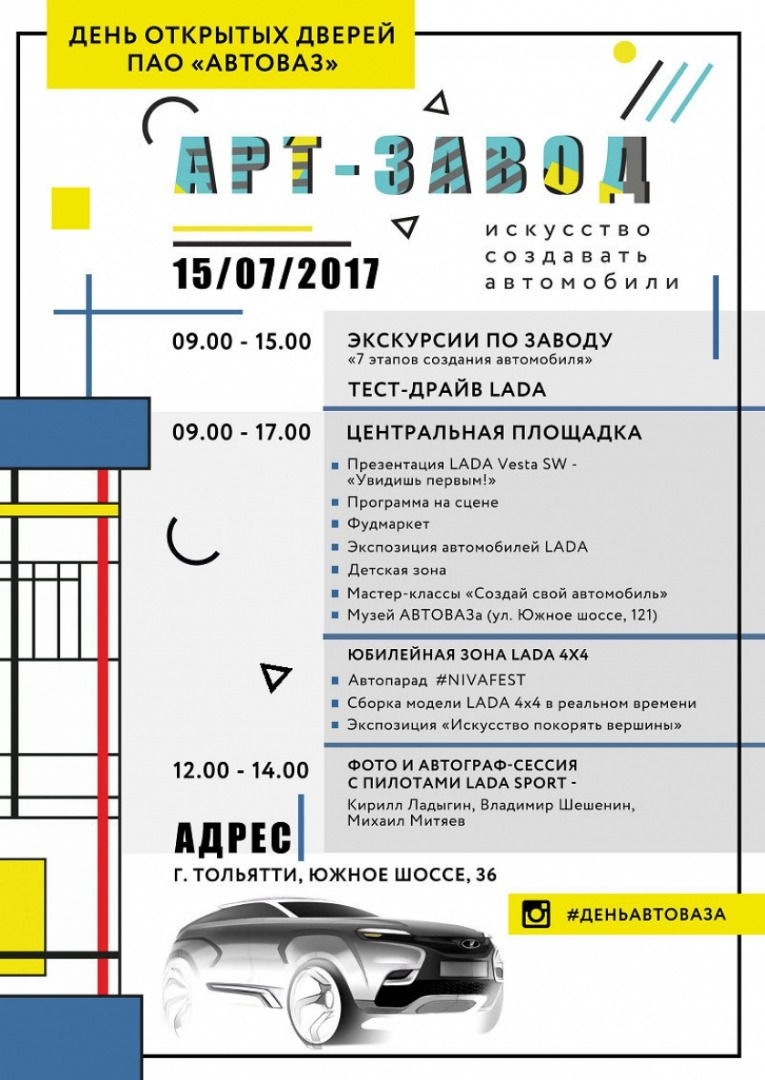 АВТОВАЗ приглашает на День открытых дверей